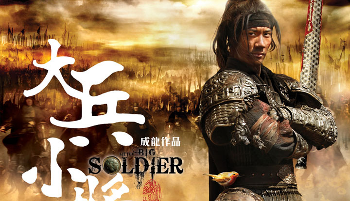 chinese movie nights � little big soldier china cultural