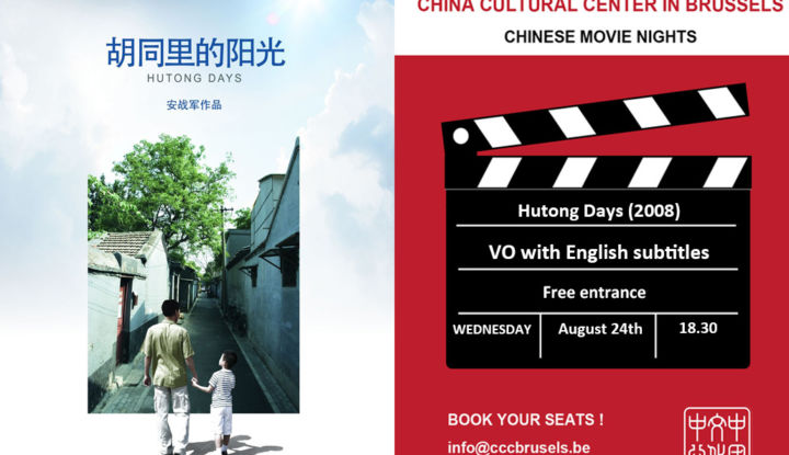 out screen hutong days EN