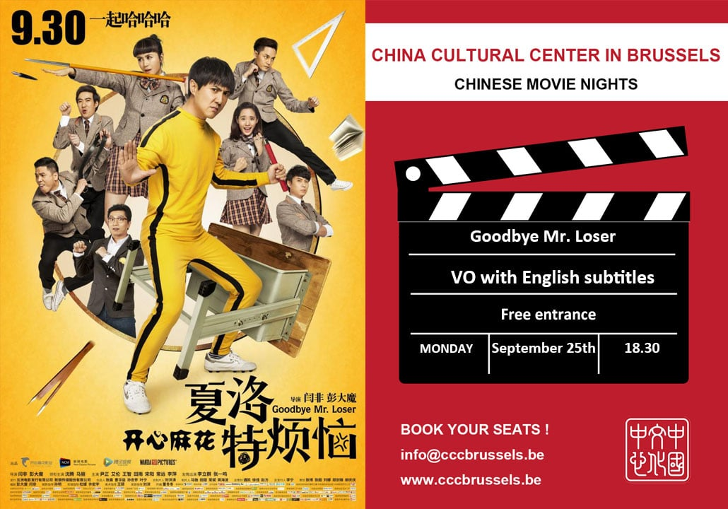 Chinese Movie Nights Good Bye Mr Loser China Cultural Center In Brussels