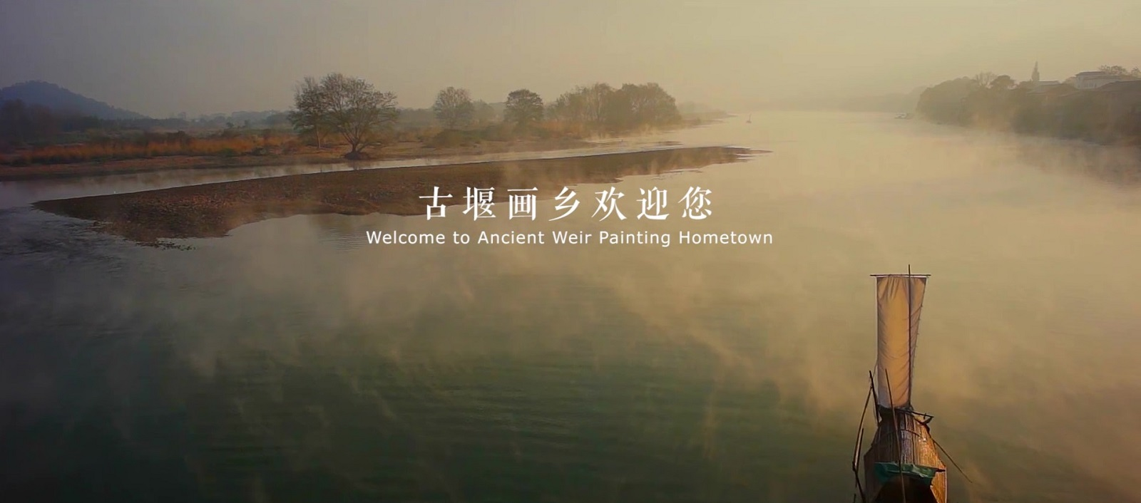 Welcome to Ancient Weir Painting Hometown